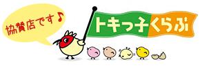 信田精肉店はトキっ子クラブの協賛店です