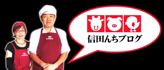 信田んちブログ
