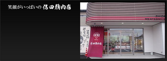 笑顔がいっぱいの信田精肉店