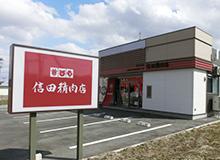 信田精肉店